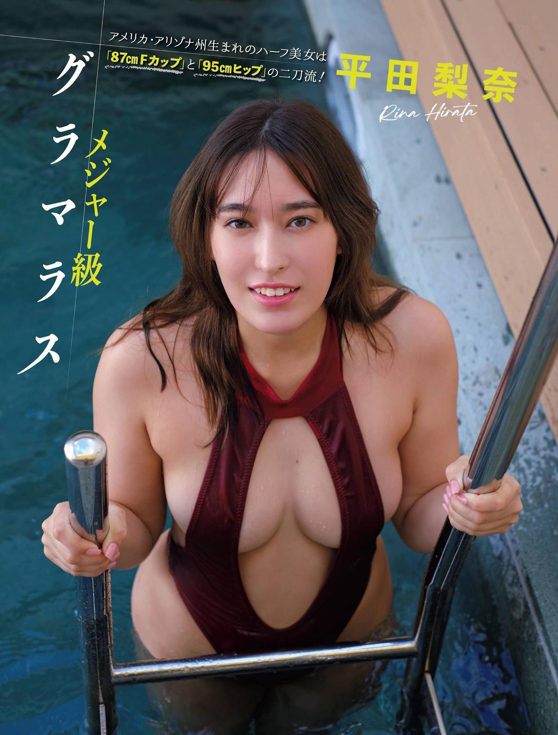 平田梨奈32
