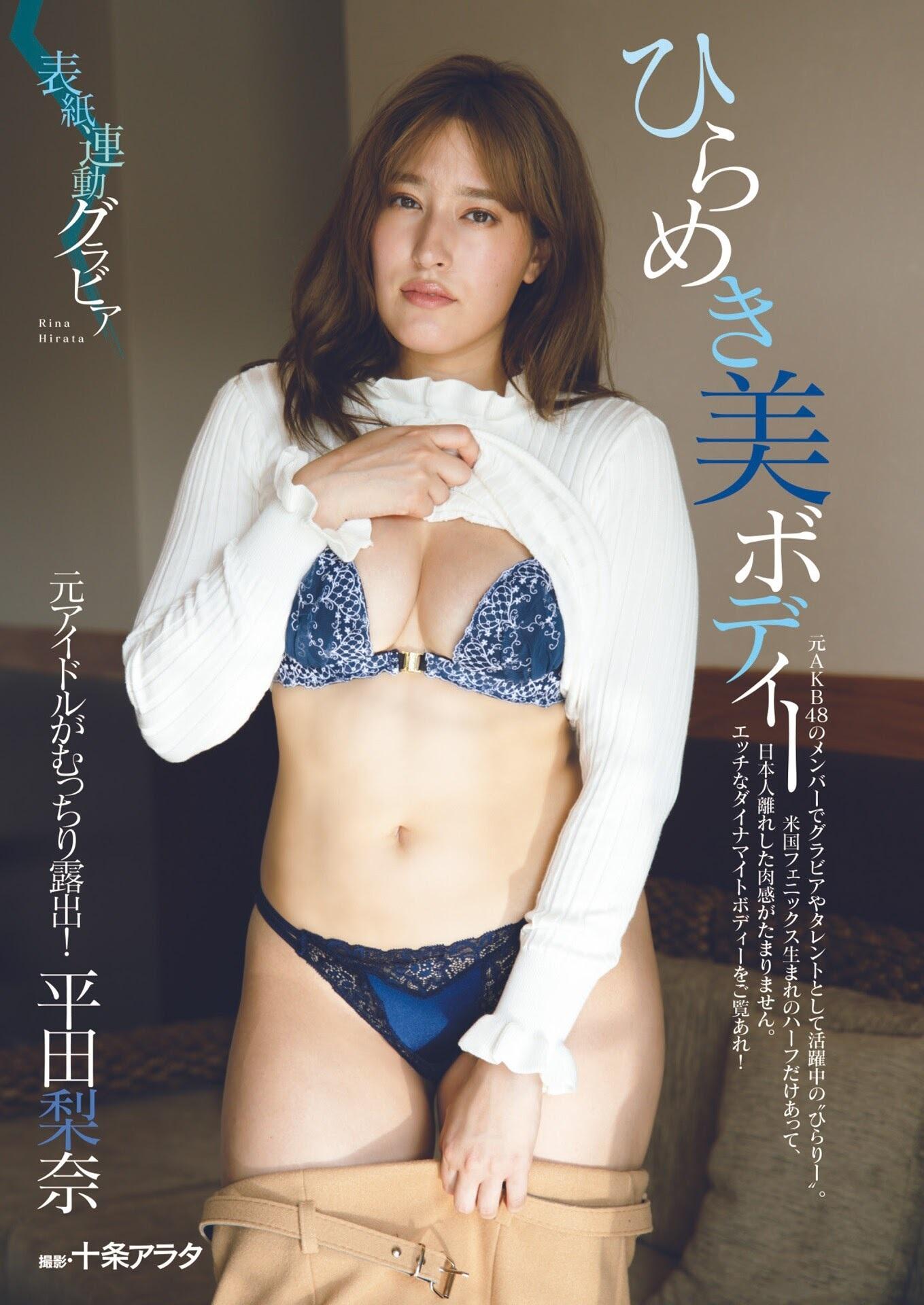 平田梨奈35
