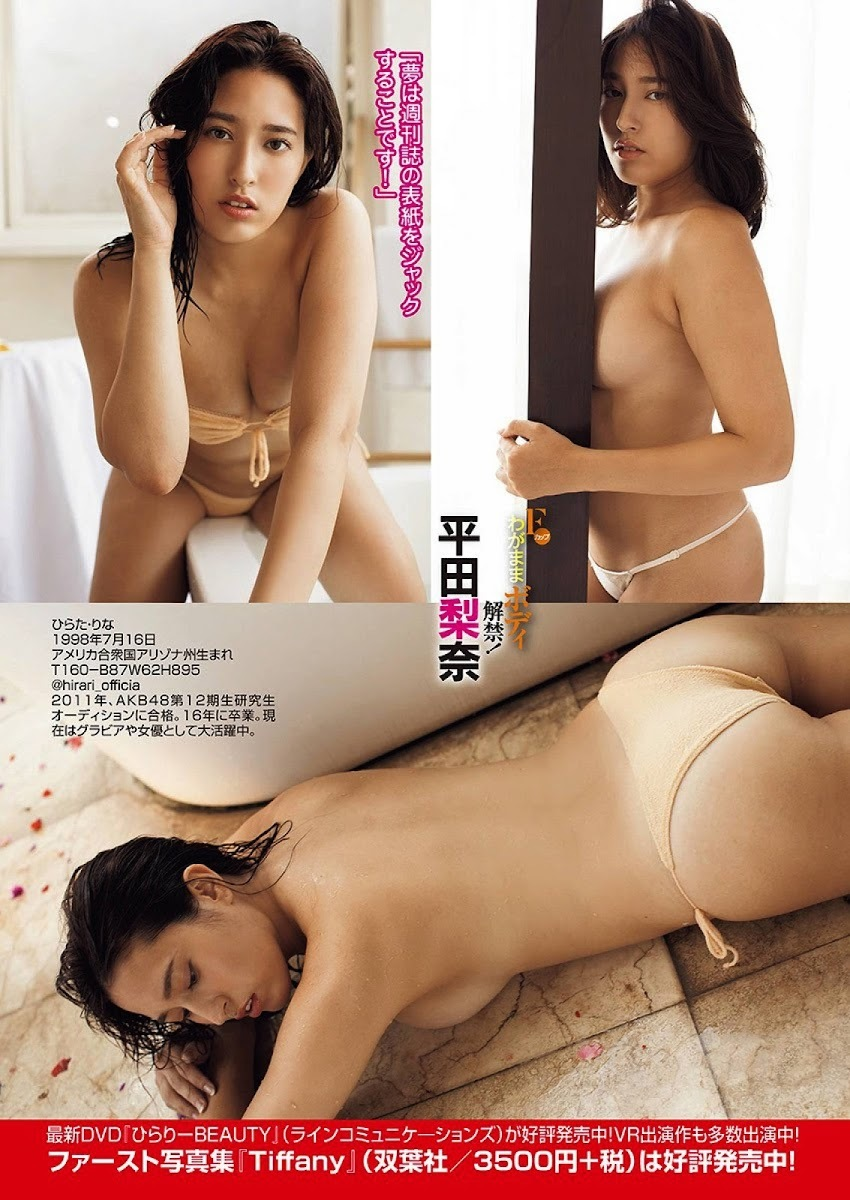平田梨奈40