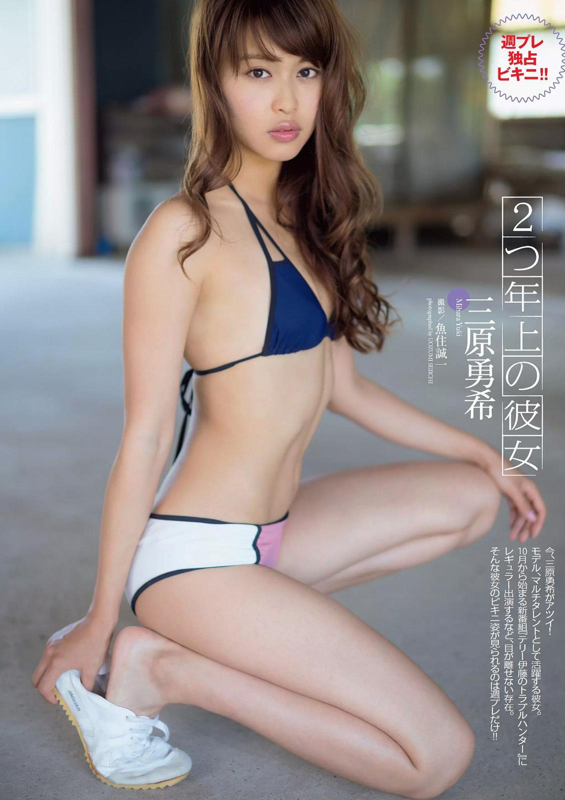 三原勇希8