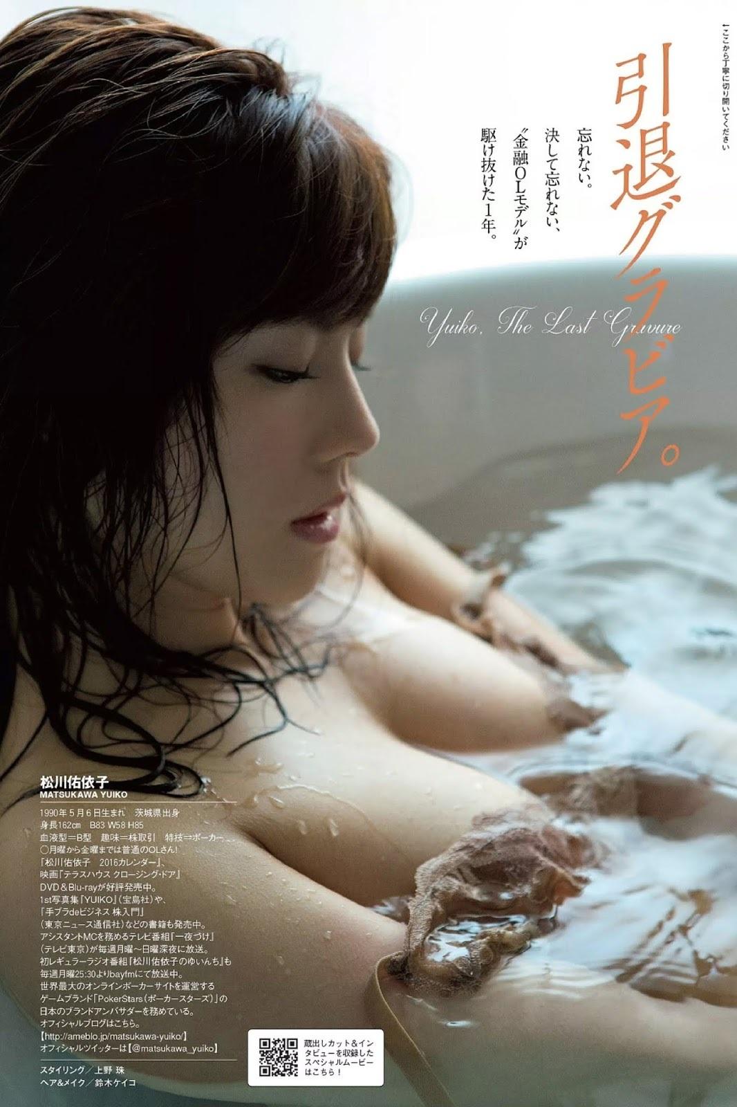 松川佑依子18