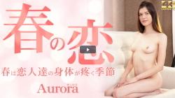 【春の恋 春は恋人たちの身体が疼く季節 Aurora / オーロラ】の極上ビデオを見る