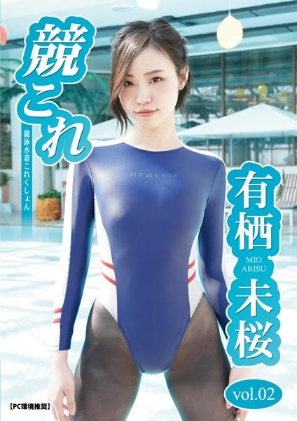 競これ -競泳水着これくしょん- 有栖未桜 vol2