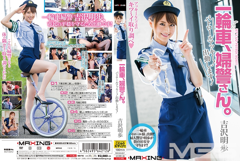 一輪車、婦警さん。 パトロールアッキー!出動します! 吉沢明歩