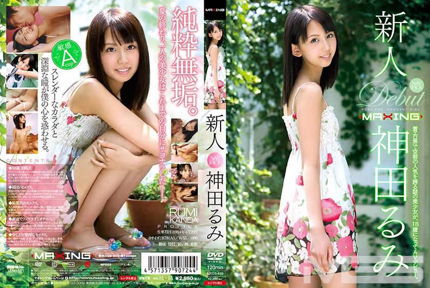 新人 神田るみ ~着エロ界で空前の人気を誇る謎の美少女が、18歳になってAVデビュー。~