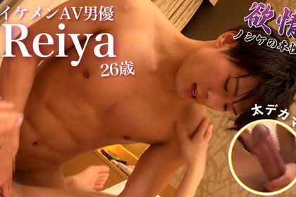 イケメンAV男優Reiya26歳がSTR8初登場!!デカマラが暴走する!!.jpg