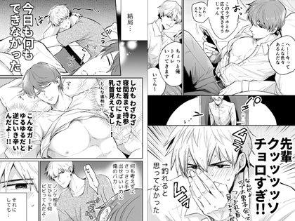 リーマンラブホ男子会1.jpg
