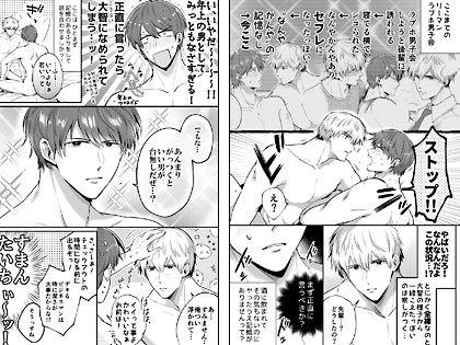 リーマンラブホ男子会2.jpg