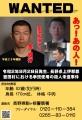 新たな「手配書」作成 金沢成樹こと金成行容疑者