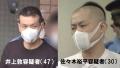 井上敦容疑者と佐々木裕平容疑者