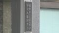 静岡県警本部