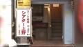 ストリップ劇場「シアター上野」