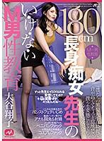 180cm長身痴女先生のい・け・な・いM男性教育 大谷翔子