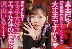 【VR】愛をブチ壊す囁きフェラ痴女ウエディングプランナーVR 深田えいみ1