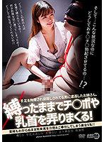 手足を拘束され目隠しされてる男に遭遇したお姉さん、縛ったままでチ○ポや乳首を弄りまくる!